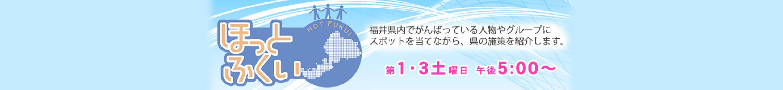 県 者 速報 福井 コロナ 感染
