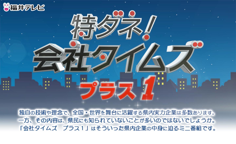 速報 銀座 福井 ニュース