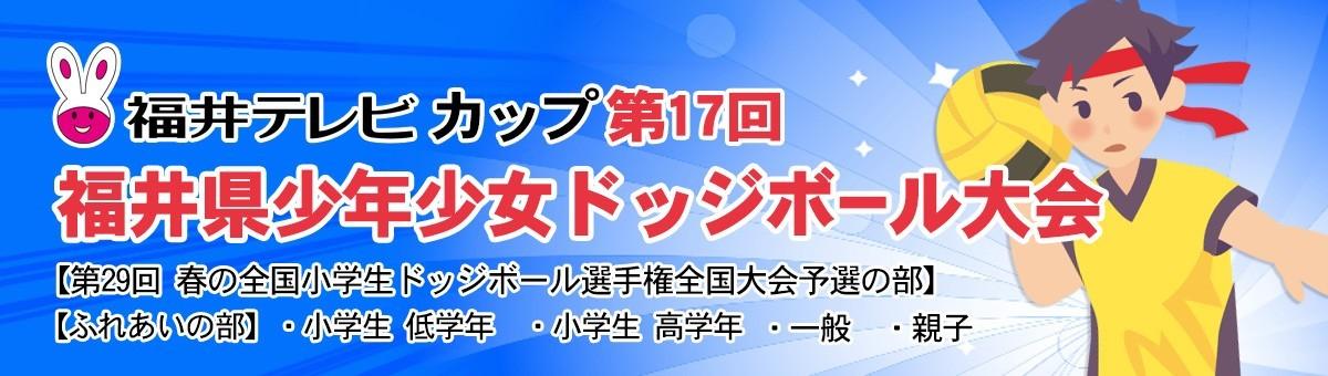 福井テレビカップ第17回福井県少年少女ドッジボール大会
