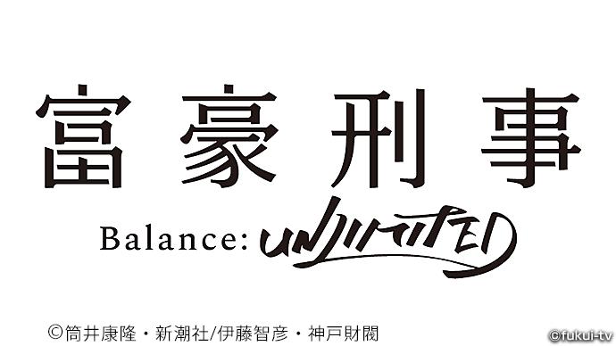 《ノイタミナ》「富豪刑事 Balance:UNLIMITED」