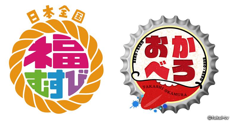 【お引っ越し!】「日本全国 福むすび」&「おかべろ」