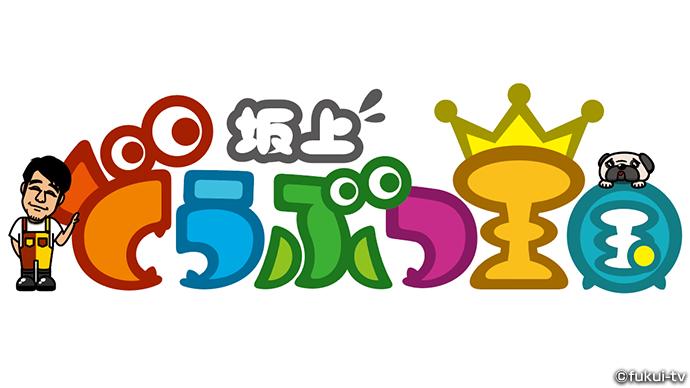 【レギュラー化!】坂上どうぶつ王国