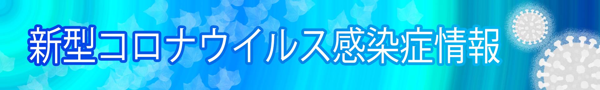 感染 福井 情報 コロナ