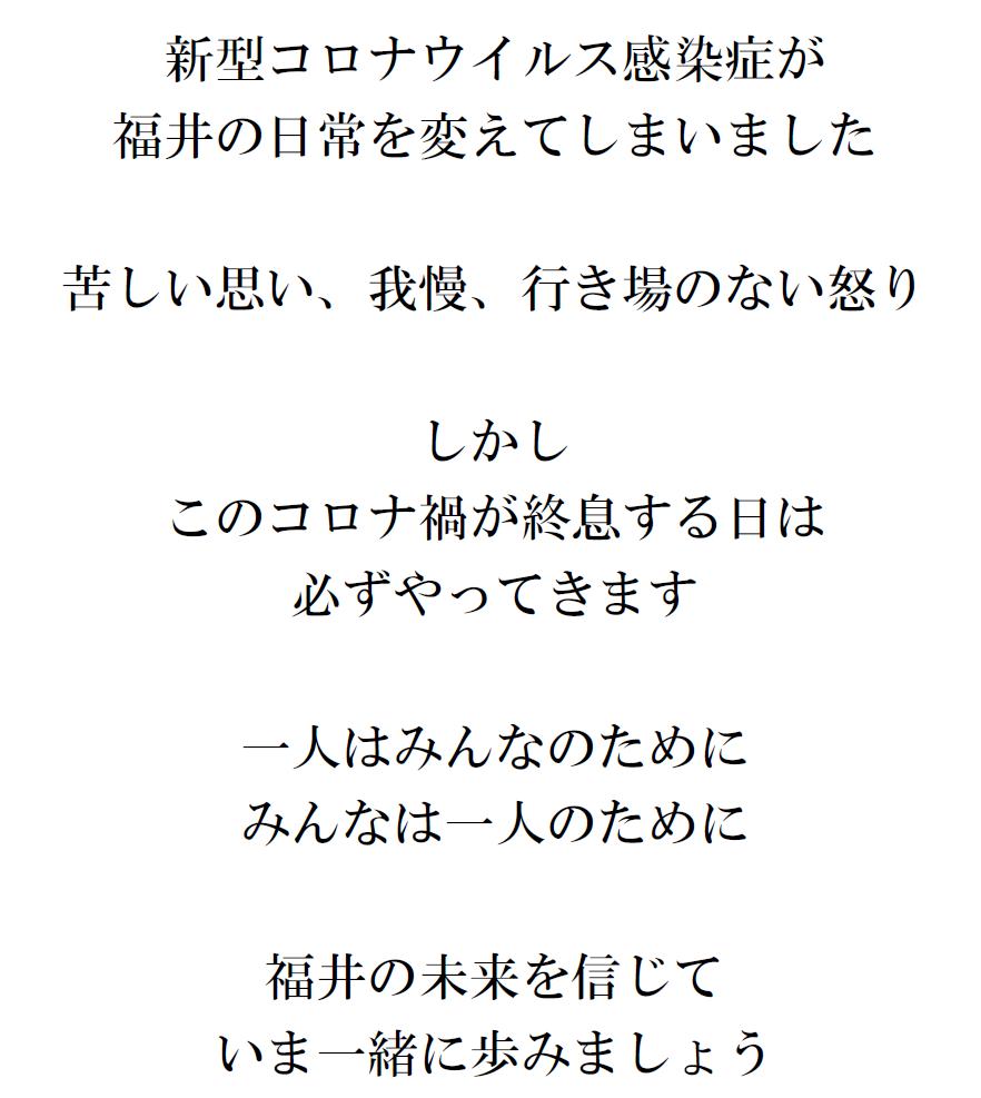 銀座 ニュース 福井