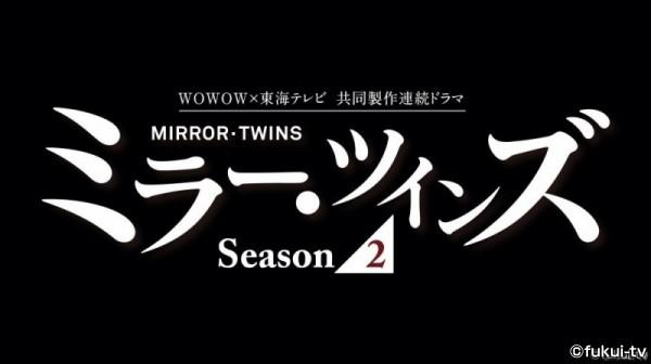 WOWOW×東海テレビ共同製作連続ドラマ ミラー・ツインズSeason2