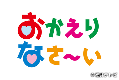 速報 福井 県 ニュース