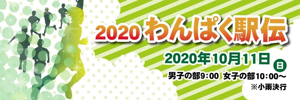 2020わんぱく駅伝