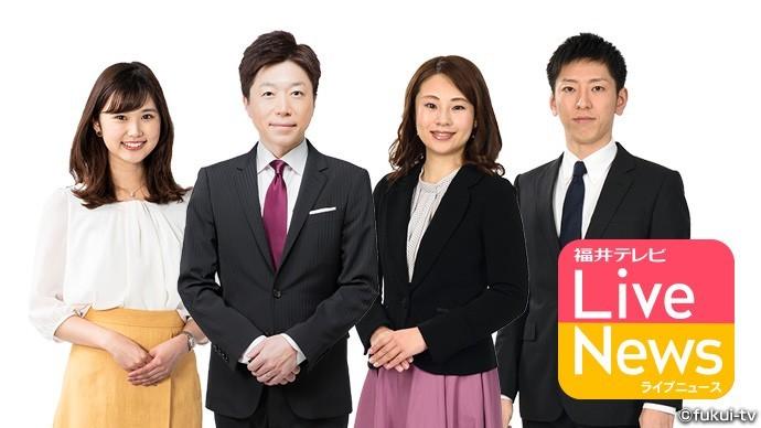 福井テレビLiveNews