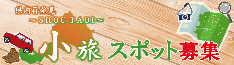 福井テレビLive News「小旅」スポット募集