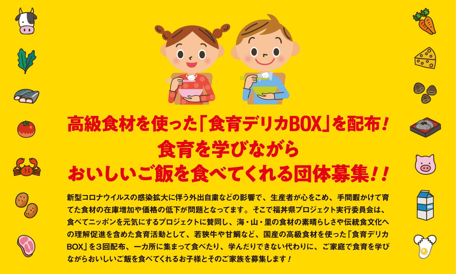 高級食材を使った「食育デリカBOX」を配布!食育を学びながらおいしいごはんを食べてくれる団体募集!!