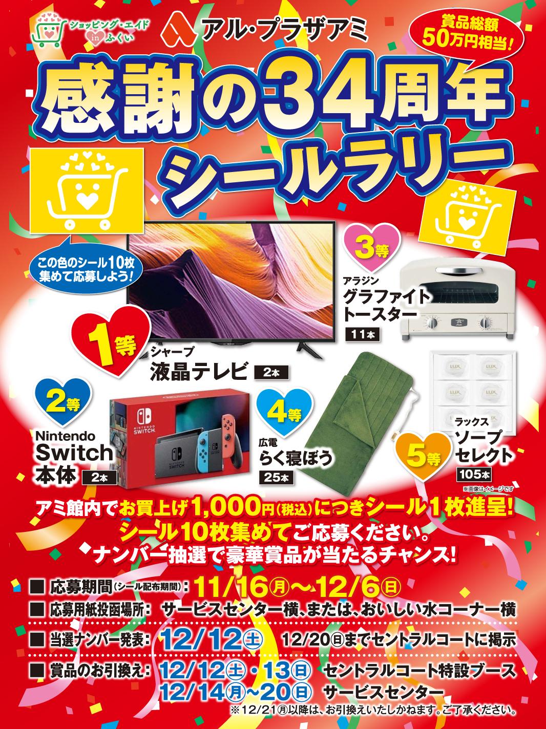 ショッピング・エイド <アミ 第2弾>