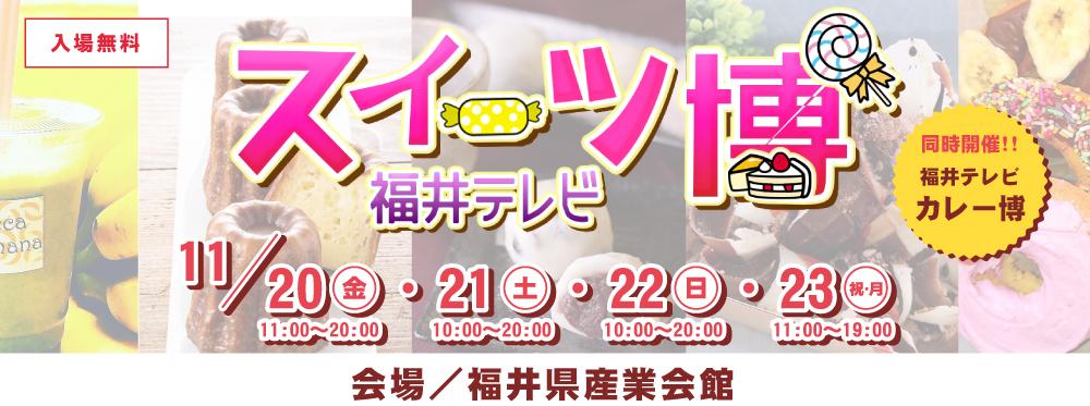 福井テレビ 2020スイーツ博