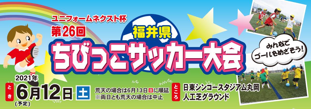 ユニフォームネクスト杯 第26回 福井県ちびっこサッカー大会