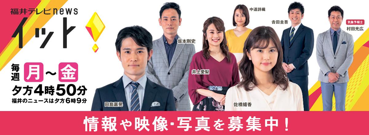 『福井テレビ Live News イット!』情報や映像・写真を募集中!