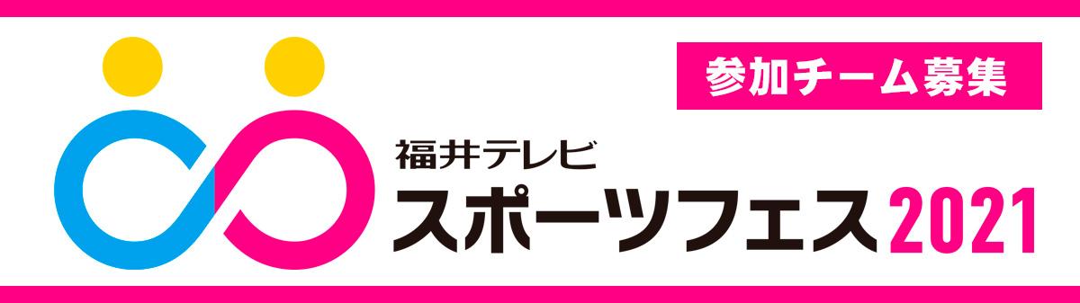 「福井テレビスポーツフェス2021」参加チーム募集!