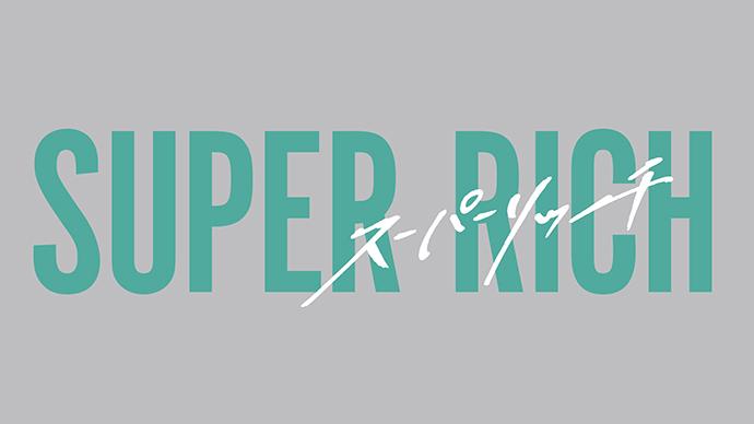 木曜劇場「SUPER RICH」