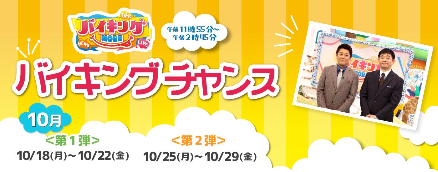 福井テレビ バイキングチャンス